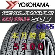 橫濱 YOKOHAMA G055 225/55/18 特價5400 RV02 CPC6 PS4 SUV CRV