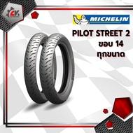 Hot Sale [รุ่นใหม่สุด]  Pilot street2 ขอบ14 ทุกขนาด ยางมอเตอร์ไซค์สำหรับ MIO, FINO, CLICK, SCOOPY-i ไม่ต้องใช้ยางใน ราคาถูก อะไหล่แต่งรถmio115 mio อะไหล่ mio125 อะไหล่ อะไหล่mio