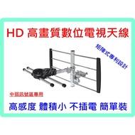 HD高畫質數位電視天線 中訊號區域專用 體積小 好安裝 HD數位天線 數位電視專用天線(不含線材)