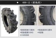 耐磨600-12拖拉機輪胎農用胎人字加密6.00-12手扶拖拉機前輪胎