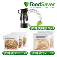 【美國FoodSaver】真空夾鍊袋袋轉接頭組(適用機型-V3835/FM2110/FM2000)