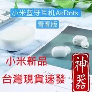 台灣賣家現貨速發 小米 白色 airdots 真無線藍芽耳機 小米耳機 青春版 airdots 小米藍芽耳機 小米無線