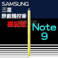 【原廠裸裝】SAMSUNG三星 Galaxy Note 9 S-Pen 原廠觸控筆/書寫/繪圖/充電式電容觸控筆-ZY