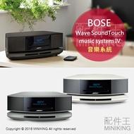日本代購 BOSE Wave SoundTouch music system IV 音樂系統 白/黑/銀