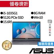 ASUS華碩 X515JA-0121G1035G1 i5 15吋 筆電