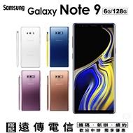 Samsung Galaxy Note 9 6G/128G 6.4吋 攜碼遠傳4G上網月租方案 手機優惠