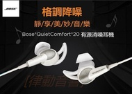 [律動音響] BOSE QC20 有源消噪耳機   qc20  主動降噪入耳式耳機