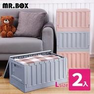 【Mr.Box】北歐風貨櫃收納箱/收納櫃/組合椅(大款2入組-多色可選)