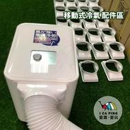 《愛露愛玩》【SANSUI山水】移動式空調 移動式冷氣 配件區