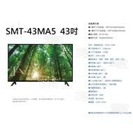 【小葉家電】三洋【43MA5】43吋.液晶電視.LED.低藍光.TV.電視.顯示器