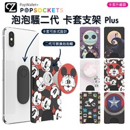 PopSockets 泡泡騷二代 PopWallet+ 泡泡騷卡套 Plus 迪士尼 皮克斯 卡夾 手機支架 思考家