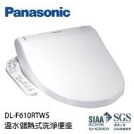【Panasonic 國際牌】溫水洗淨便座DL-F610RTWS(電腦馬桶、免治、含基本安裝)