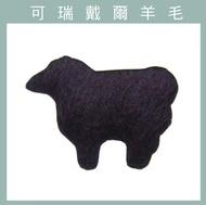 【天竺鼠車車羊毛氈材料】紐西蘭ASHFORD-可瑞戴爾羊毛[10克]C21李子色
