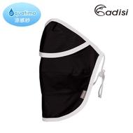 ADISI 銅纖維消臭抗UV透氣口罩AS17025 / 黑色