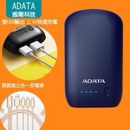 台灣BSMI檢驗合格 1威剛 ADATA 公司貨 P10050 行動電源 大容量 10050 mAh