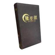 【FUN4桌遊】官方正版 獵巫鎮 Salem 1692 繁中 繁體中文版