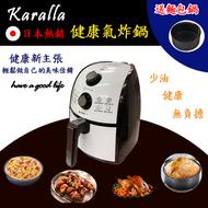 【Karalla】日本熱銷 2.5升 快速健康氣炸鍋 加贈麵包鍋【尚好購】