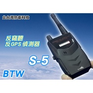 BTW S-5 無線反竊聽反GPS追蹤器掃描器偵測器防GPS偵測器 /非訊號阻斷器