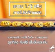แหวนทองครึ่งสลึง ลายโปร่งจิกเพชร 96.5% คละลาย น้ำหนัก (1.9 กรัม) ทองแท้ จากเยาวราช น้ำหนักเต็ม ราคาถูกที่สุด ส่งฟรี มีใบรับประกัน