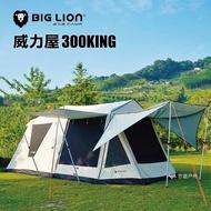 【領券折後價 $25220】【公司貨】BIG LION 威力屋 300KING 帳篷 一房一廳帳 別墅帳 露營 2020全新上市  【悠遊戶外】