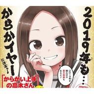 [代訂]日文漫畫 擅長捉弄人的高木同學 10特裝版 附桌曆 9784099430429