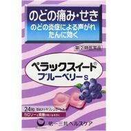 第一三共健康護理  PELACK 【指定第2類醫藥品】PELACK 喉嚨糖 藍莓味S 24錠