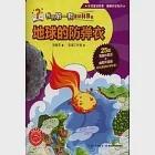 我的第一套童話科普書:地球的防彈衣
