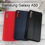 【TPU軟殼】荔枝紋保護殼 Samsung Galaxy A50 / A30s (6.4吋)