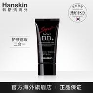 韓國官方正品Hanskin超級完美黑管BB霜持久美白遮瑕不發灰干皮