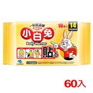 日本桐灰 小白兔黏貼式暖暖包14小時 60入【愛買】