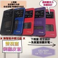 Acer Liquid Z330 (T01) / Z530 (T02)《雙視窗皮套 免掀蓋接聽》手機殼保護套保護殼手機套