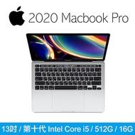 【贈Pro真無線藍芽耳機】2020 Apple MacBook Pro 13吋 2.0GHz第10代i5/16G/512G 筆記型電腦(MWP72TA/A) 銀色