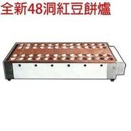 【華昌餐飲料理設備】全新電子方48洞紅豆餅爐機/車輪餅爐機/紅銅