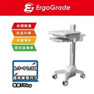 ErgoGrade 筆電推車 移動推車 螢幕推車 行動推車 醫療推車 護理車 藥箱車 儀器推車 EGCNN02