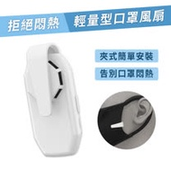 daho 口罩專用空氣循環扇/迷你輕量型口罩風扇