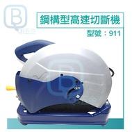 現貨~原廠 BOSS 911 14吋 355mm 鋼構型高速切斷機 金屬切斷機 切台!(特價販售中)