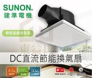 【東益氏】SUNON 建準 BVT25A001 DC直流變頻換氣扇 浴室抽風機 全電壓 三年保固 通氣扇 靜音