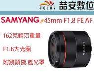 《喆安數位》三陽 Samyang AF 45mm F1.8 FE 全幅大光圈定焦自動鏡 A7系列適用 公司貨 #1