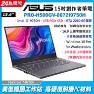 ASUS PRO-H500GV-0072I9750H 星空灰 (i7-9750H/16G/RTX 2060-6G/1TB/W10P/15.6)