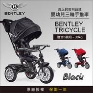 ✿蟲寶寶✿【英國Bentley】原廠授權 Bentley 賓利 時尚超豪華 6合1嬰幼兒手推車/學步車/三輪車 黑色