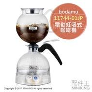 日本代購 空運 bodamu ePEBO 11744-01JP 電動 虹吸式 咖啡機 玻璃 咖啡壺