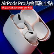 台灣現貨 Apple AirPods pro 三代 無線 藍牙耳機 蘋果 雙耳降噪 運動耳機