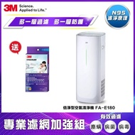 【送專業級靜電濾網】3M 淨呼吸倍淨型空氣清淨機FA-E180(適用6-14坪空間)