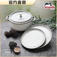 【法國Staub】松露白琺瑯鑄鐵鍋24cm+餐盤2件組