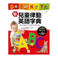 新兒童律動英語字典
