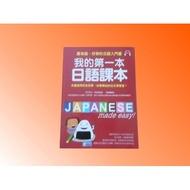 我的第一本日語課本(無附光碟片)