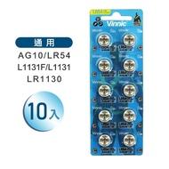 【台灣霓虹】AG10/L1131F電池(無汞鹼性環保電池)