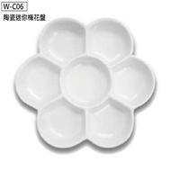 調色盤 我愛中華 W-C06 陶瓷迷你梅花盤【文具e指通】量販.團購