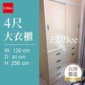 【優彼塑鋼】4尺衣櫃/下六抽衣櫃/含棉被櫃/不含圖面把手/南亞塑鋼/品質保證(M021)