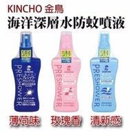 日本KINCHO 金雞牌防蚊噴霧